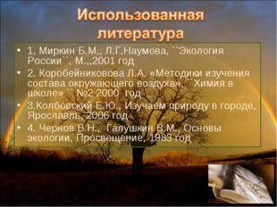 1. Миркин Б.М., Л.Г.Наумова, ``Экология России``, М.,,2001 год 2. Коробейнико