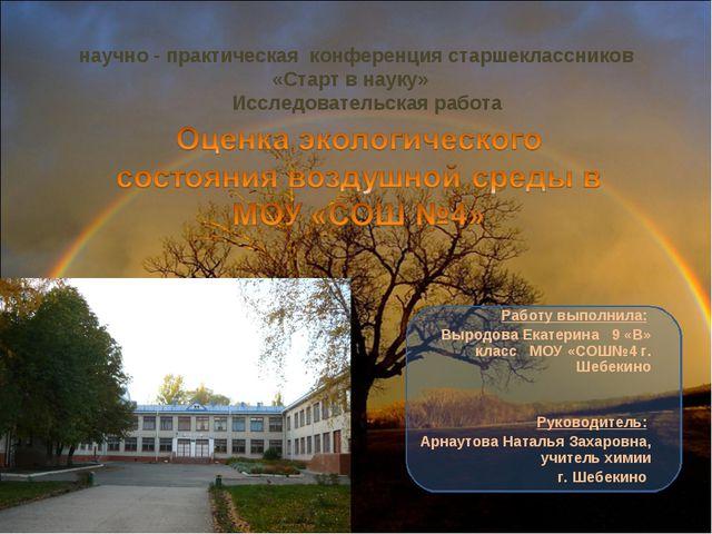 научно - практическая конференция старшеклассников «Старт в науку» Исследова...