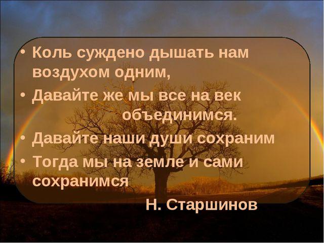 Коль суждено дышать нам воздухом одним, Давайте же мы все на век объединимся....