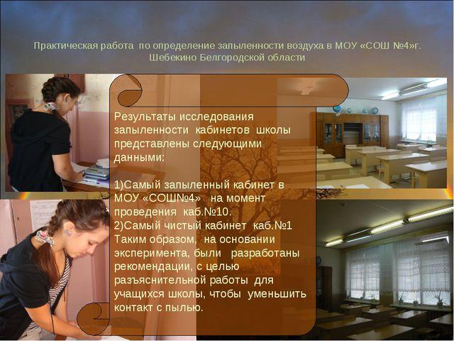 Практическая работа по определение запыленности воздуха в МОУ «СОШ №4»г. Шеб...