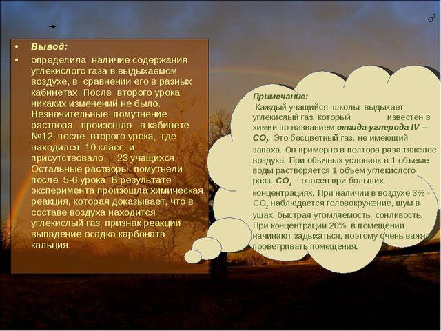 Вывод: определила наличие содержания углекислого газа в выдыхаемом воздухе, в...
