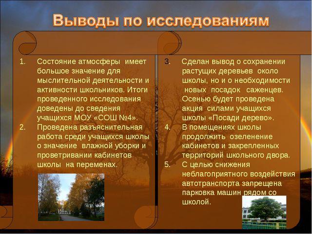 3. Сделан вывод о сохранении растущих деревьев около школы, но и о необходимо...