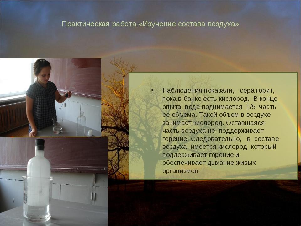 Практическая работа «Изучение состава воздуха» Наблюдения показали, сера гори...