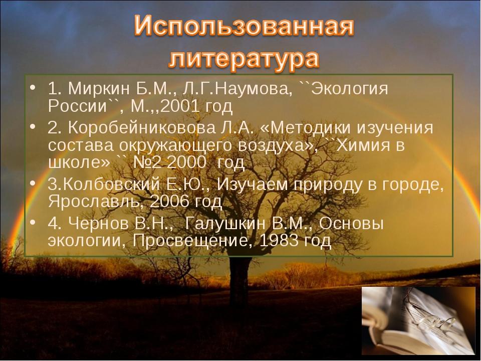 1. Миркин Б.М., Л.Г.Наумова, ``Экология России``, М.,,2001 год 2. Коробейнико...