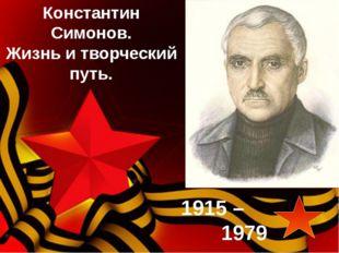 Константин Симонов. Жизнь и творческий путь. 1915 – 1979