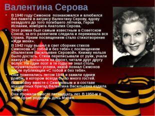 Валентина Серова В 1940 году Симонов познакомился и влюбился без памяти в акт