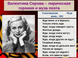 Валентина Серова – лирическая героиня и муза поэта Жди меня, и я вернусь. Тол