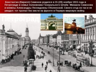Петроград Константин (Кирилл) Симонов родился в 15 (28) ноября 1915 года в Пе