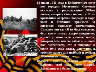 13 июля 1941 года в Буйническом поле под городом Могилевым Симонов оказался