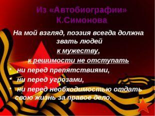 Из «Автобиографии» К.Симонова На мой взгляд, поэзия всегда должна звать люде
