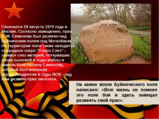 На камне возле Буйнического поля написано: «Всю жизнь он помнил это поле боя
