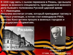 Александр Григорьевич Иванищев – отчим, кадровый офицер. В 1919 году мать с