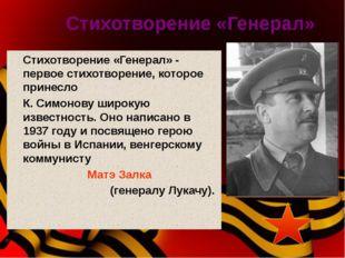 Стихотворение «Генерал» Стихотворение «Генерал» - первое стихотворение, котор