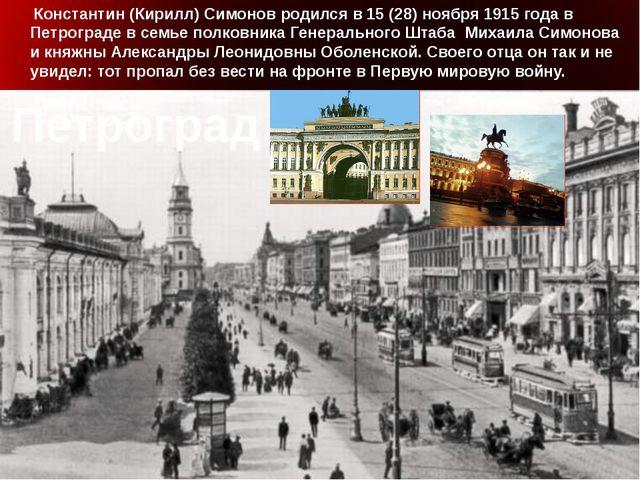 Петроград Константин (Кирилл) Симонов родился в 15 (28) ноября 1915 года в Пе...