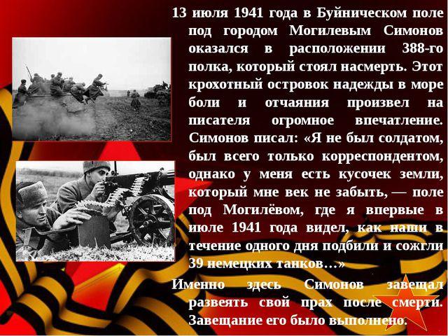 13 июля 1941 года в Буйническом поле под городом Могилевым Симонов оказался...