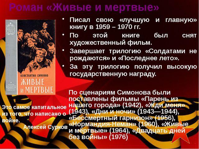 Роман «Живые и мертвые» Писал свою «лучшую и главную» книгу в 1959 – 1970 гг...
