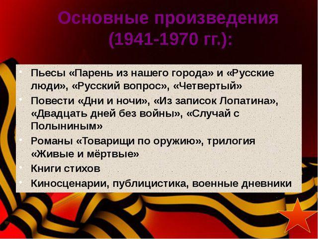 Основные произведения (1941-1970 гг.): Пьесы «Парень из нашего города» и «Ру...