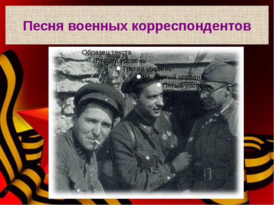 Песня военных корреспондентов