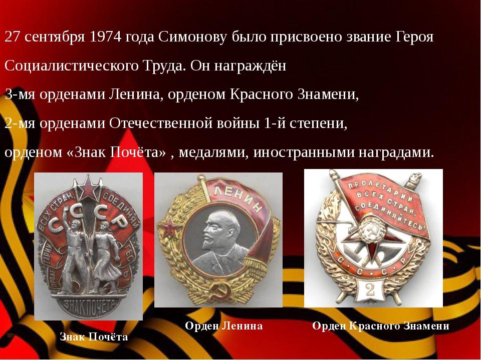 27 сентября 1974 года Симонову было присвоено звание Героя Социалистического...