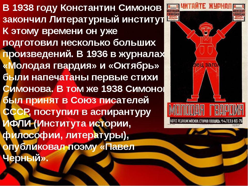 В 1938 году Константин Симонов закончил Литературный институт. К этому времен...