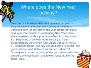 New Year - a holiday celebrated by many peoples in accordance with the calend