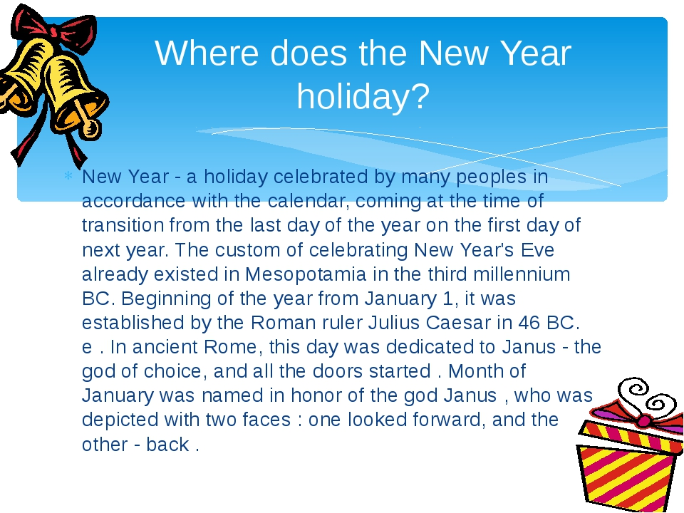 New Year - a holiday celebrated by many peoples in accordance with the calend...
