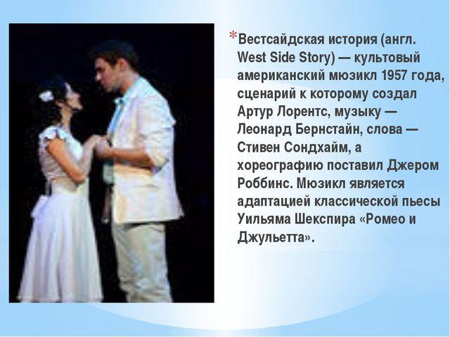 Вестсайдская история (англ. West Side Story) — культовый американский мюзикл...