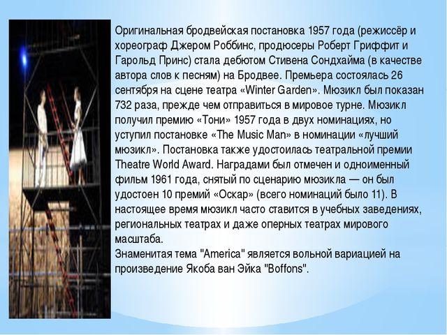 Оригинальная бродвейская постановка 1957 года (режиссёр и хореограф Джером Ро...