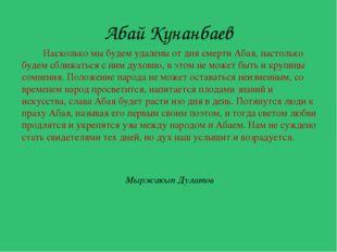 В совершенстве зная классическую литературу Востока и Запада, Абай создал ли