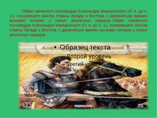 На Востоке Александра Македонского называют Искандер Зуль-Карнейн — Зулкарн