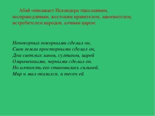 Известно, что во многих восточных как фольклорных, так и письменных произвед