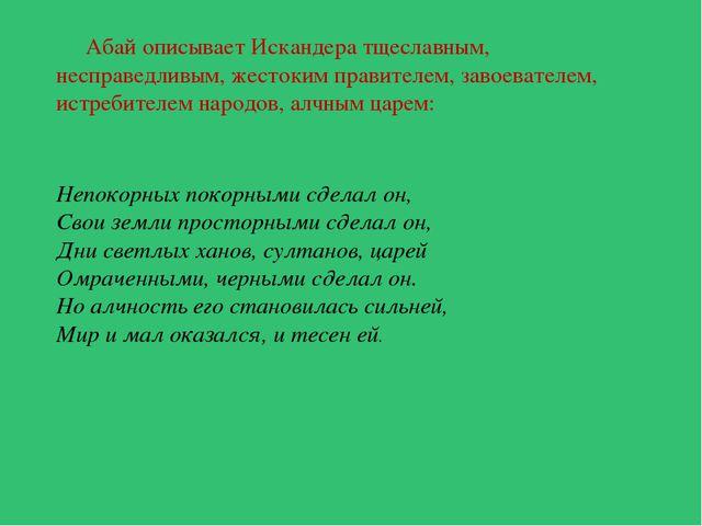 Известно, что во многих восточных как фольклорных, так и письменных произвед...