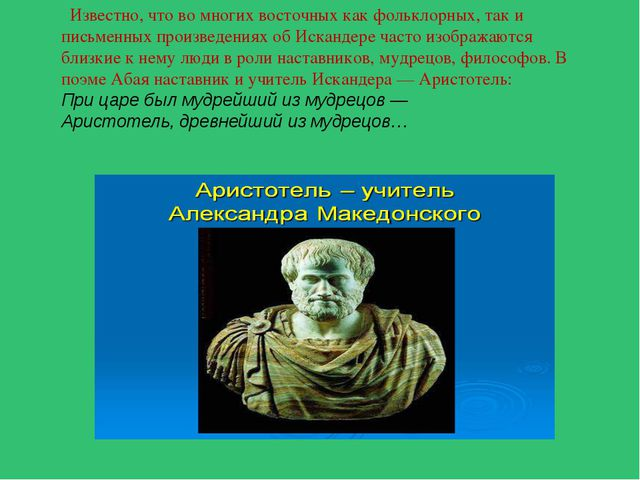Смысл и цель поэмы Абая «Искандер» заключается, с одной стороны, в обличени...
