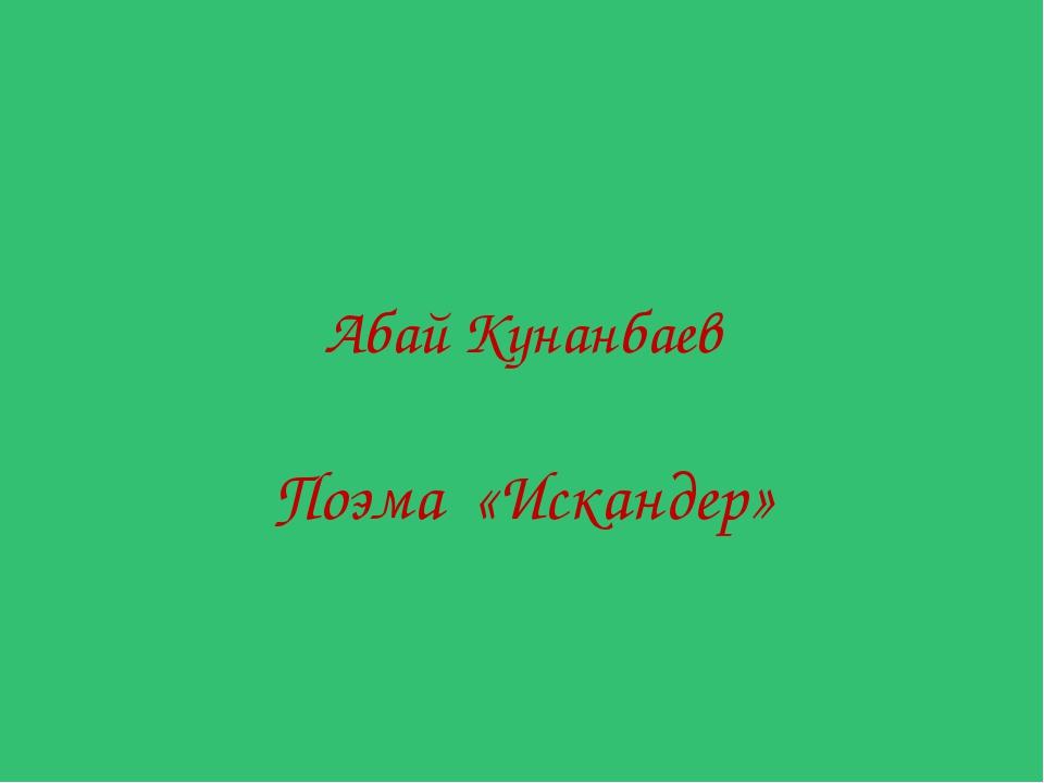 Абай Кунанбаев Поэма «Искандер»