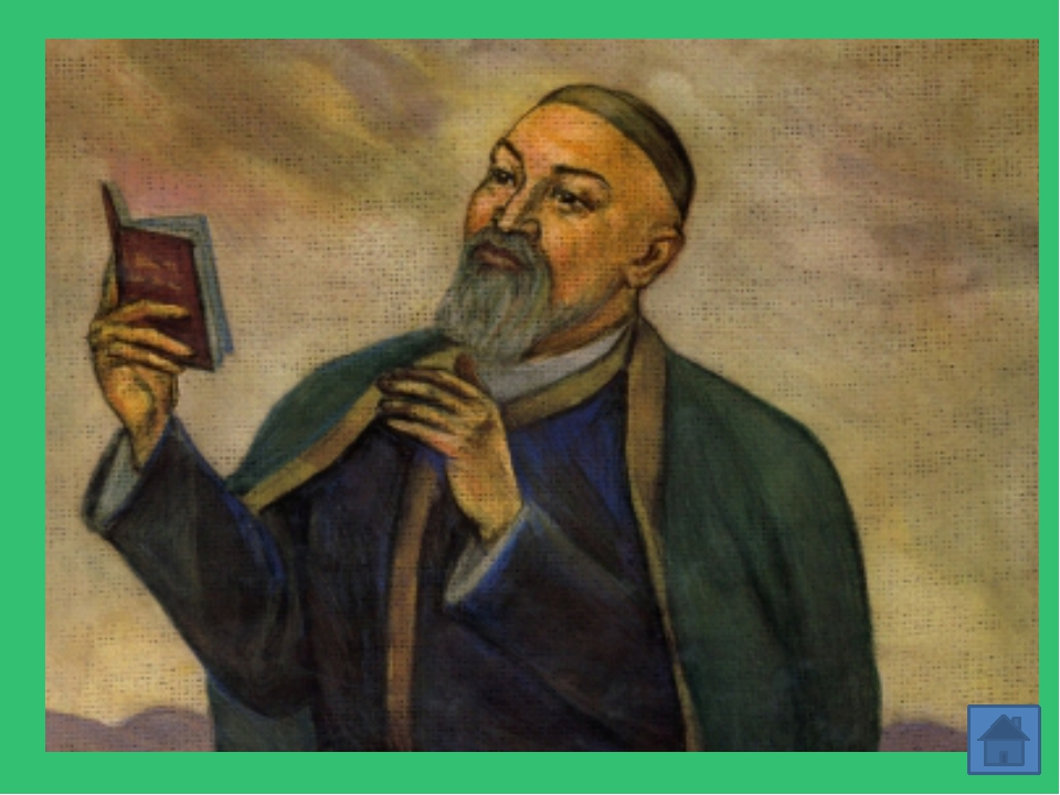 Абай Кунанбаев Насколько мы будем удалены от дня смерти Абая, настолько будем...