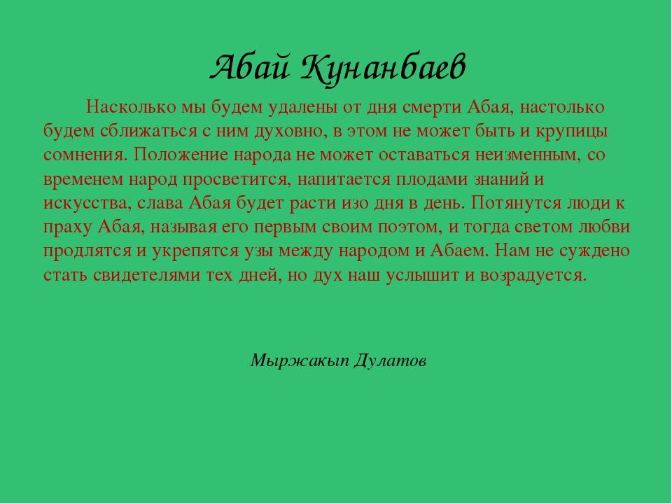 В совершенстве зная классическую литературу Востока и Запада, Абай создал ли...
