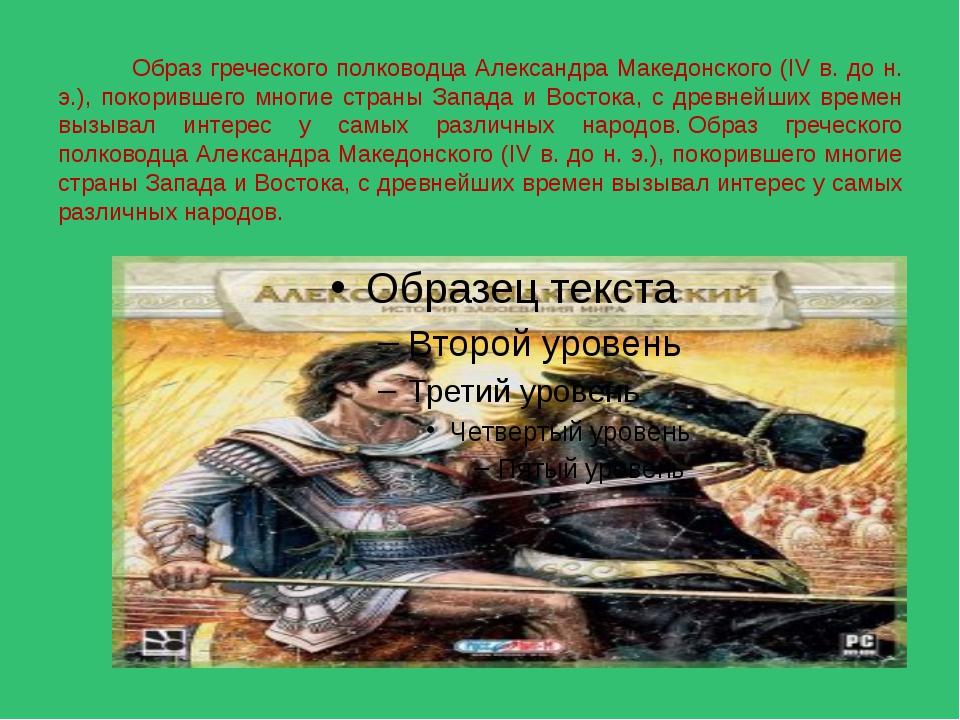 На Востоке Александра Македонского называют Искандер Зуль-Карнейн — Зулкарн...