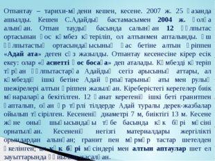 Отпантау – тарихи-мәдени кешен, кесене. 2007 ж. 25 қазанда ашылды. Кешен С.Ад
