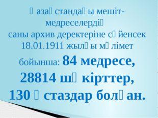 Қазақстандағы мешіт-медреселердің саны архив деректеріне сүйенсек 18.01.1911