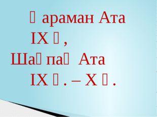 Қараман Ата IX ғ, Шақпақ Ата IX ғ. – X ғ.