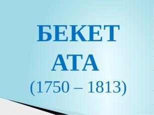 БЕКЕТ АТА (1750 – 1813)