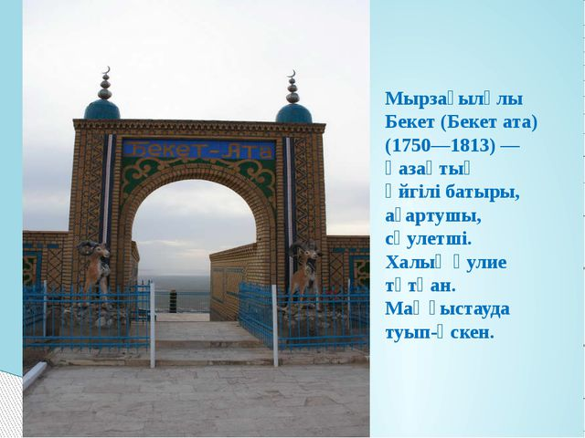 Мырзағылұлы Бекет (Бекет ата) (1750—1813) — қазақтың әйгілі батыры, ағартушы,...