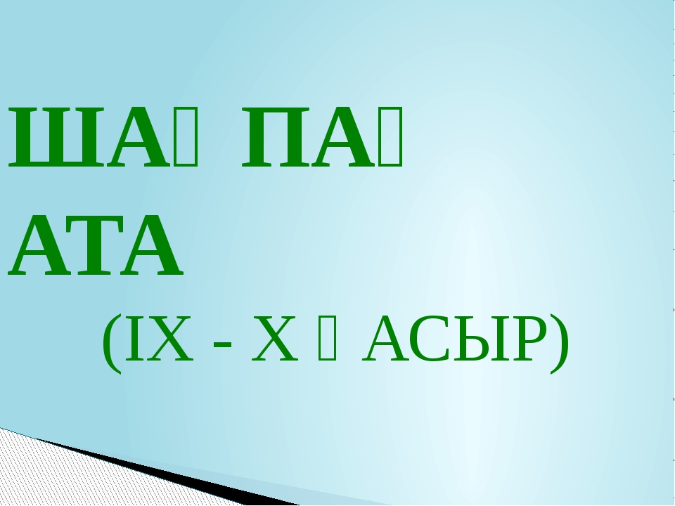 ШАҚПАҚ АТА (IX - X ҒАСЫР)