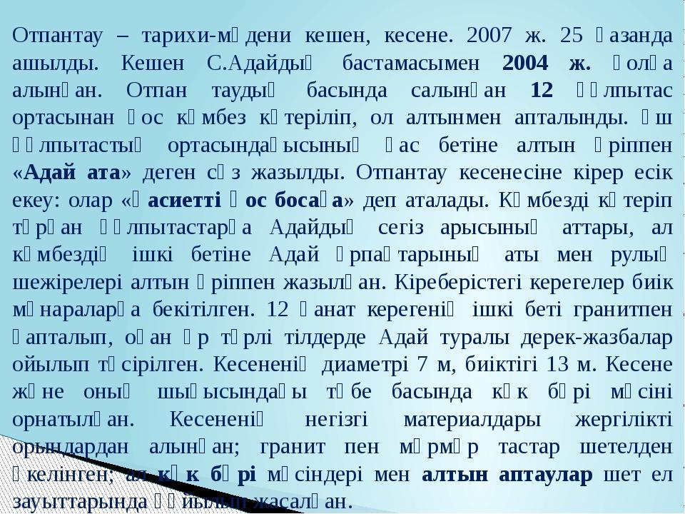 Отпантау – тарихи-мәдени кешен, кесене. 2007 ж. 25 қазанда ашылды. Кешен С.Ад...