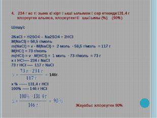 4. 234 г ас тұзына күкірт қышқылымен әсер еткенде131,4 г хлорсутек алынса, хл
