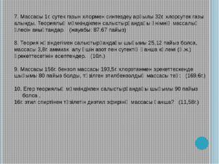 7. Массасы 1г. сутек газын хлормен синтездеу арқылы 32г. хлорсутек газы алынд