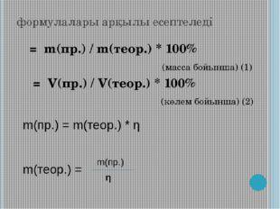 формулалары арқылы есептеледі η = m(пр.) / m(теор.) * 100% (масса бойынша) (1