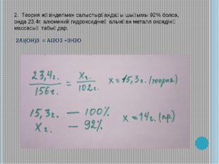 2. Теория жүзіндегімен салыстырғандағы шығымы 92% болса, онда 23,4г. алюминий