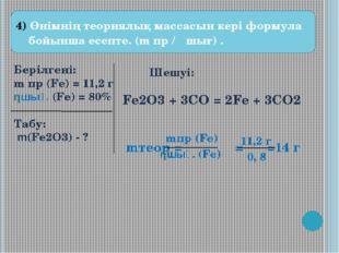4) Өнімнің теориялық массасын кері формула бойынша есепте. (m пр / ηшығ) . Бе