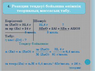 Берілгені: Шешуі:  m (ZnO) = 32,4 г 32,4 г ? m пр (Zn) = 24 г 3ZnO + 2